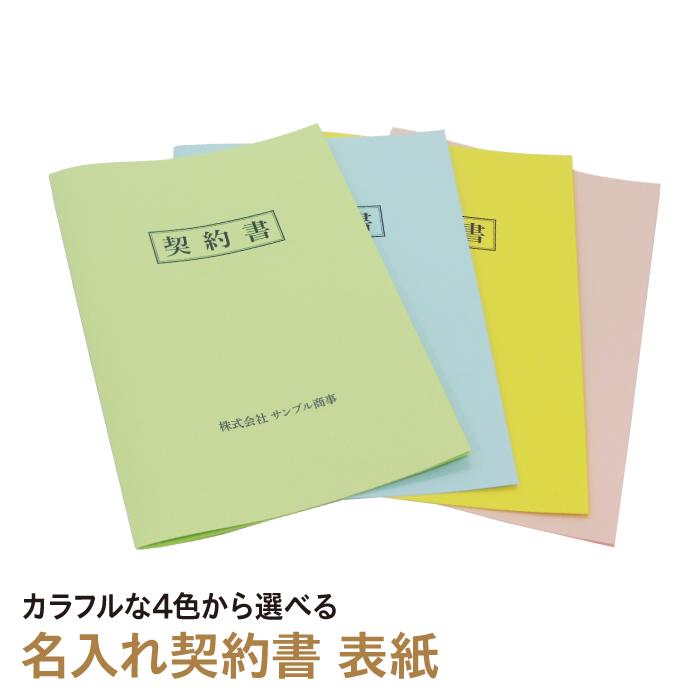 契約書 表紙 社名 名入れ 10枚 左開き 右開き 書類 整理 目立つ カラフル おしゃれ 色上質紙(うぐいす・そら・きいろ・もも)