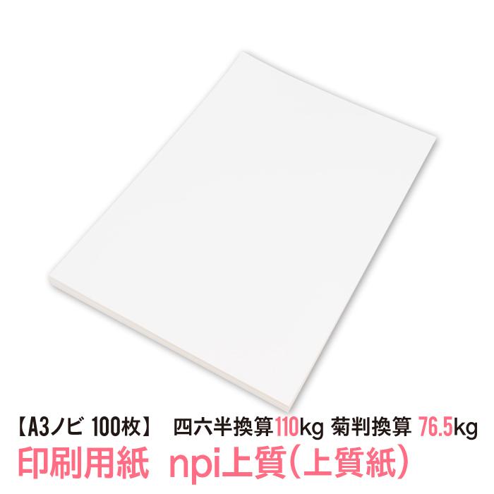 汎用性が必要な上質紙の中でも 白色度 不透明度をバランスよく高め 優れた印刷適性を備えています 保存性に優れた中性紙 月間優良ショップ受賞4回達成 用紙はあのnpi上質 送料無料 A3ノビ 印刷用紙 一部予約 A3を印刷しても余白が残るA3ノビサイズ 菊判換算76.5kg 坪量127.9g 格安激安 100枚 四六判換算110kg 上質紙 m2 上質な風合いの印刷用紙です