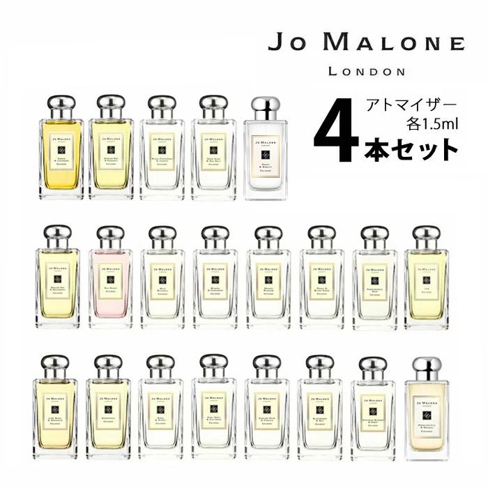 ジョーマローン JO MALONEアトマイザー 選べる4本セット 各1.5ml香水 コロン メンズ レディース ユニセックス 【メール便送料無料】