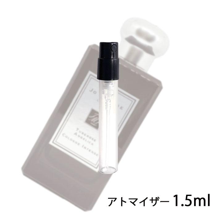 高級 送料無料 ポストへお届け ジョーマローン JO MALONE チューベローズアンジェリカ コロンインテンス 1.5ml 永遠の定番モデル 人気 お試し 香水 ミニ メール便送料無料 ユニセックス アトマイザー