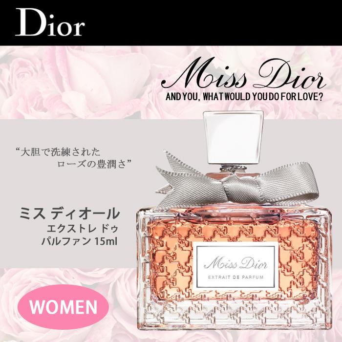 ディオール Diorミス ディオール エクストレ ドゥ パルファン 15ml香水 レディース 【メール便送料無料】