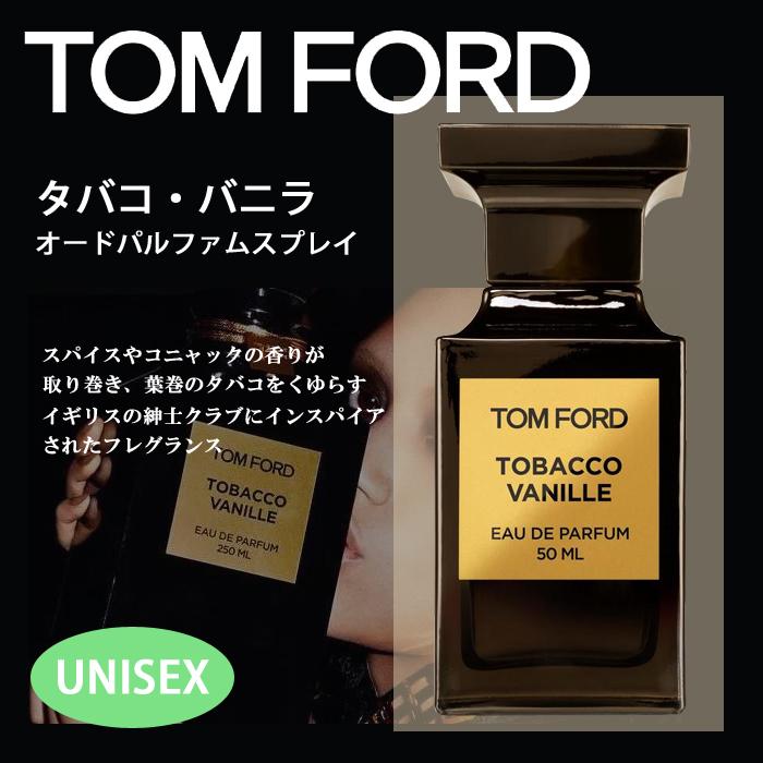トムフォード TOM FORDタバコ・バニラ オード パルファム スプレイ 50ml香水 メンズ レディース ユニセックス 【メール便送料無料】