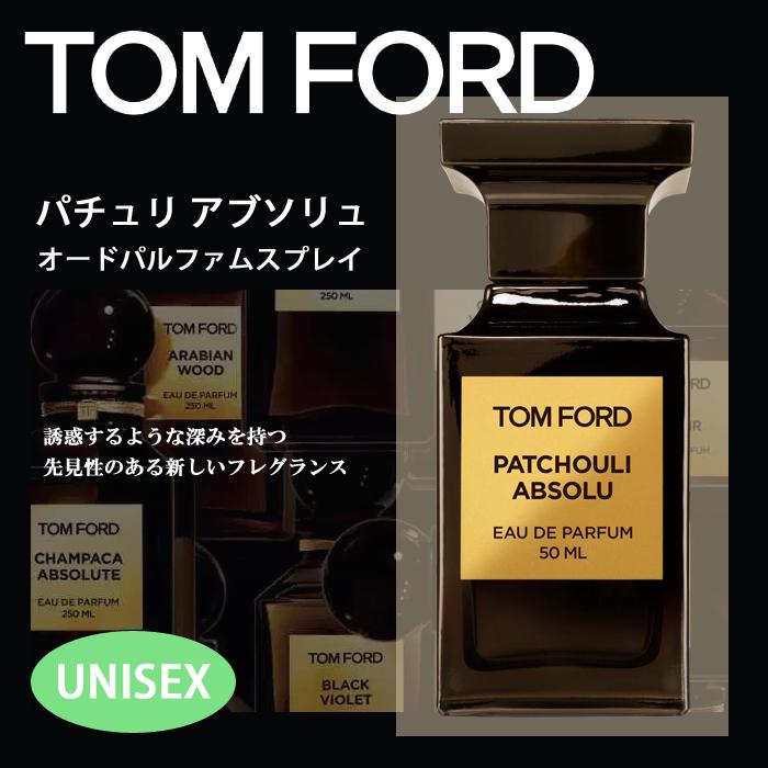 トムフォード TOM FORDパチュリ アブソリュ オード パルファム スプレイ 50ml香水 メンズ レディース ユニセックス 【メール便送料無料】