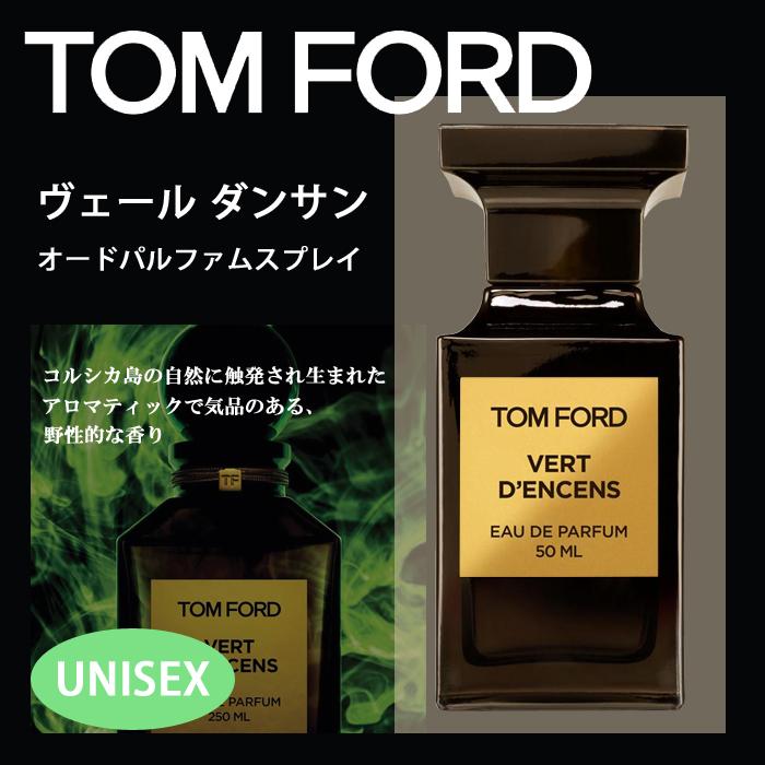 トムフォード TOM FORDヴェール ダンサン オード パルファム スプレイ 50ml香水 メンズ レディース ユニセックス 【メール便送料無料】