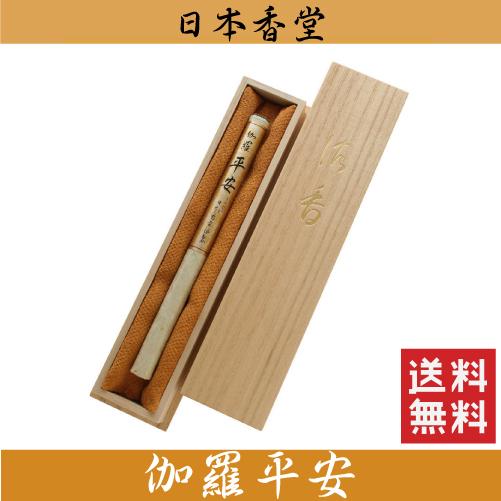 最高級線香 伽羅 平安(へいあん) 【日本香堂】 長寸大把1入 24g 線香 長寸 寺院用