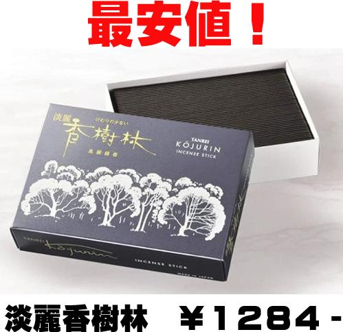 メーカー:香樹林 発売日: 淡麗香樹林 玉初堂 線香 大バラ たんれいこうじゅりん お線香 煙の少ない 香樹林