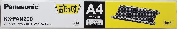 送料込 パナソニック KX-FAN200 FAX用インクフィルム ◆高品質 即納