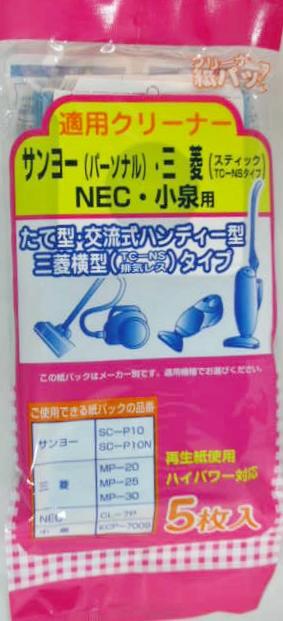<title>サンヨー 三菱 NEC 小泉用たて型 特売 交流式ハンディー型用紙パック5枚入りSTS002</title>