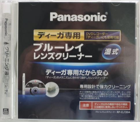 パナソニック ディーガ専用 ブルーレイレンズクリーナー湿式 RP-CL720A-K  パナソニック ディーガ専用 ブルーレイレンズクリーナー湿式 RP-CL720A-K