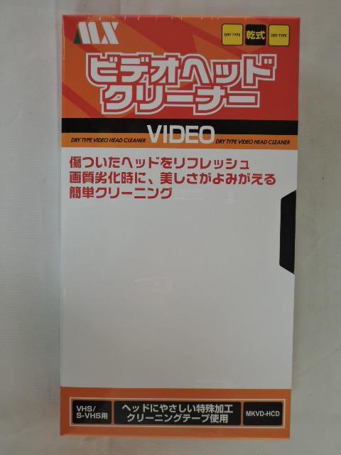 マクサー 乾式 ビデオ ヘッド クリーナー MKVD-HCD