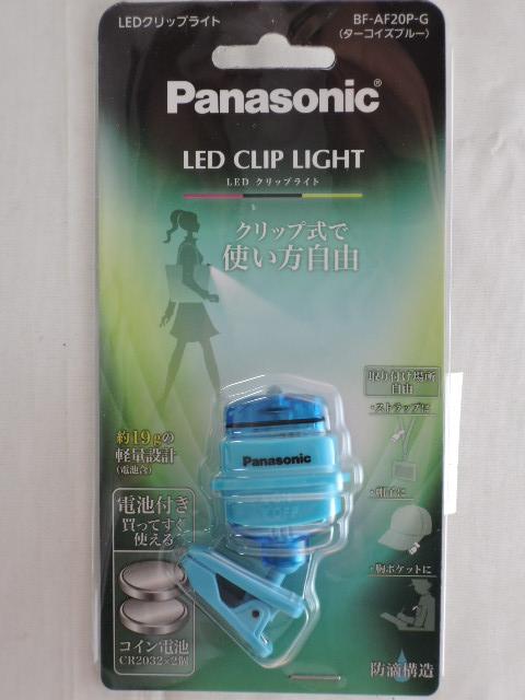パナソニック 感謝価格 授与 LED BF-AF20P-G クリップライト