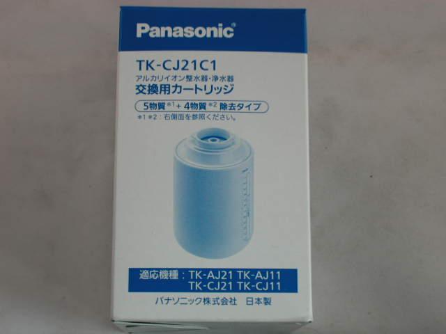 倉 パナソニック お買い得 浄水器用交換カートリッジ TK-CJ21C1