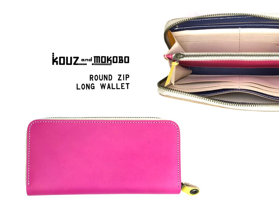 ▲ROUND クラシックな桃色ピンク『ラウンドジップ 長財布』スマホもOK!