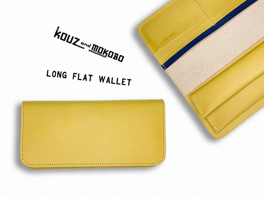 ▲LONG 金運UPもありそうな眩しい黄色「ロングフラット 長財布」滑らかな手触り