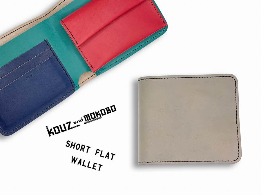 ▲SHORT グレーと心ときめくカラフル「ショートフラット 財布」コンパクト&スリム(SFW-HTNR-K)