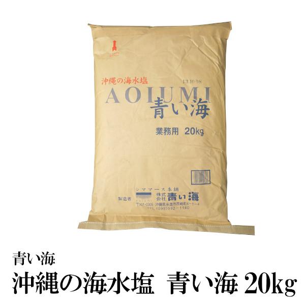 受注発注につきお届けまで1週間以上かかります 沖縄の海水塩 20kg 誕生日プレゼント 青い海 激安通販専門店