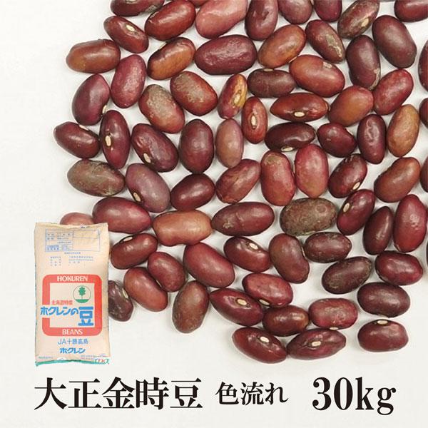 大正金時豆 色流れ 30kg 宅配便 いんげん豆 乾燥豆 こわけや