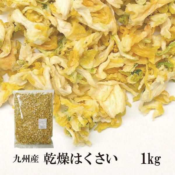 乾燥はくさい 1kg/九州産 乾燥野菜 白菜 宅配便 送料無料 九州産 国産 ボイル済み 保存食 時間短縮 スープ こわけや
