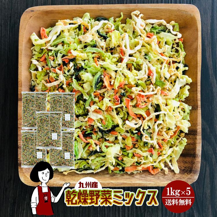 乾燥野菜ミックス 1kg×5/九州産 乾燥野菜 きゃべつ 小松菜 大根 人参 宅配便 送料無料 九州産 ミックス 国産 ボイル済み 保存食 時間短縮 スープ こわけや