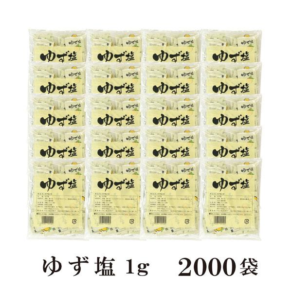 ゆず塩 1g×2000袋 宅配便 送料無料 小袋 使いきり 調味料 塩 ゆず 柚子 アウトドア お弁当 イベント 和食 洋食 肉料理 野菜料理 魚料理 BQQ 天ぷら 小分け こわけや