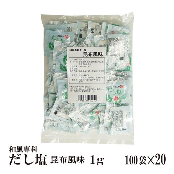 和風専科 だし塩(昆布風味)1g×2000袋 宅配便 送料無料 小袋 使いきり 調味料 塩 だし塩 こんぶ 昆布だし アウトドア お弁当 イベント 和食 天ぷら 小分け こわけや