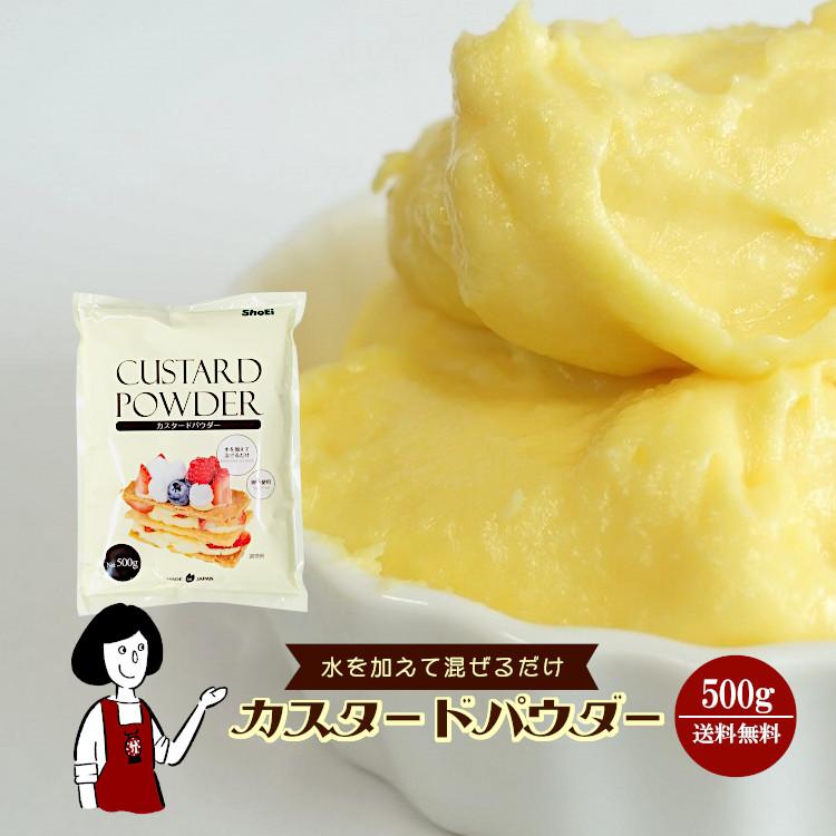 卵を使わずに水を加えるだけで簡単にカスタードクリームが作れます \TVで紹介されました 卵不使用のカスタードパウダー 500g メール便 チープ シュークリーム 送料無料 ブリオッシュ こわけや 宅送 タルト