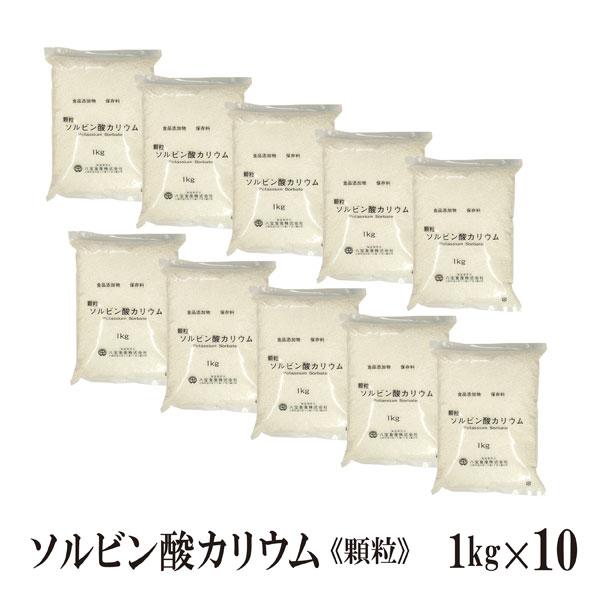 ソルビン酸カリウム《顆粒》 1kg×10/保存料 宅配便 送料無料