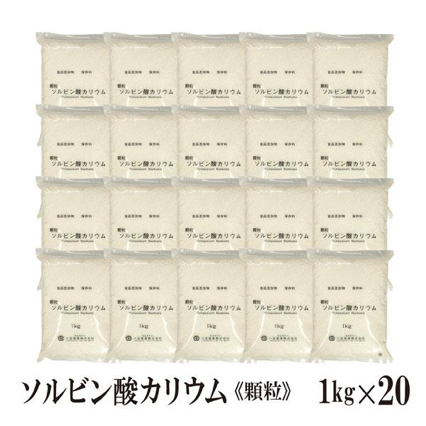 ソルビン酸カリウム《顆粒》 1kg×20/保存料 宅配便 送料無料
