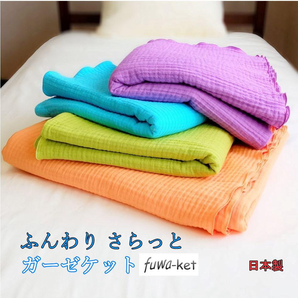 シール織 製造元直販店 さらふわ ガーゼ毛布 吸湿性に優れている ガーゼケット シングル 日本製 タオルケット 当店は最高な サービスを提供します より丈夫 業界No.1 通気性が良い こうやブランケット 薄手 綿毛布 あす楽 軽い 肌に優しい