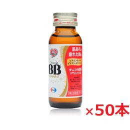 ★送料無料・チョコラBBドリンク II 50mL×50本【第3類医薬品】ビタミンB2、B6に加え、ビオチン、ヨクイニンを配合。【smtb-s】  10P03Dec16