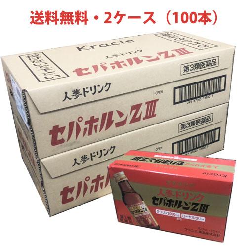 【第3類医薬品】人参ドリンク セパホルンZIII 100ml×100本