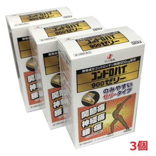 【第3類医薬品】コンドロハイ900ゼリー 20包×3個【sunsn】