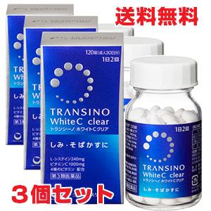 【第3類医薬品】トランシーノ ホワイトCクリア 120錠×3個