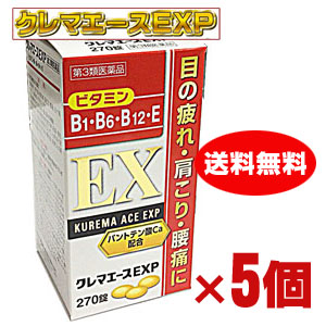 【第3類医薬品 】クレマエースEXP 270錠×5個【コンビニ受取対応商品】