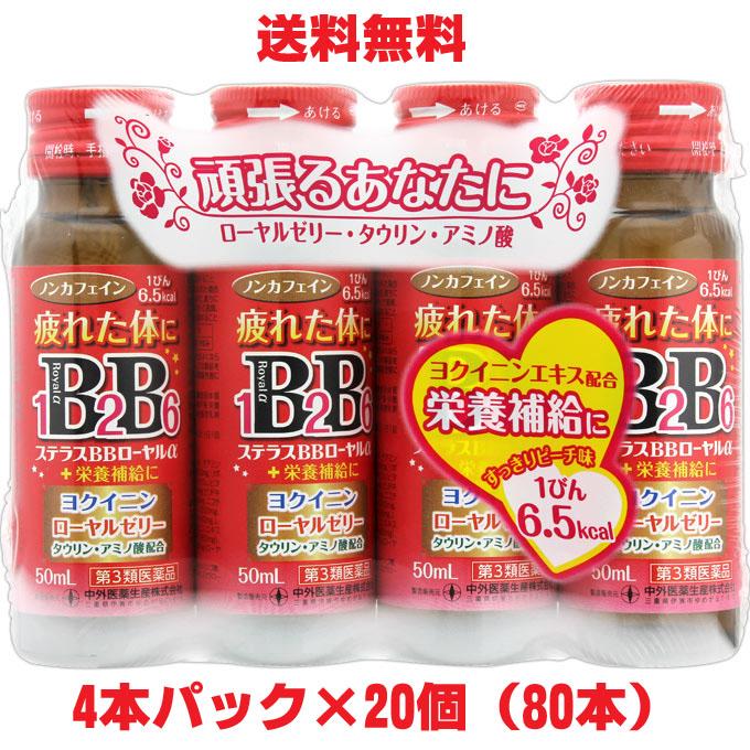 ステラスBBローヤルα50mL×4本×20パック(80本)【第3類医薬品】