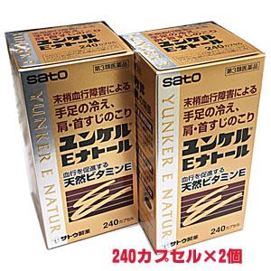 ユンケルEナトール 240カプセル×2個 【第3類医薬品】 天然ビタミンE製剤  【コンビニ受取対応商品】
