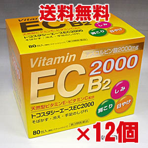 ★送料無料・12個セット★ビタミンC・E・B2製剤 トコスタシーエースEC2000・80包×12個 【第3類医薬品】しみ、そばかす、冷え性、肩こりに