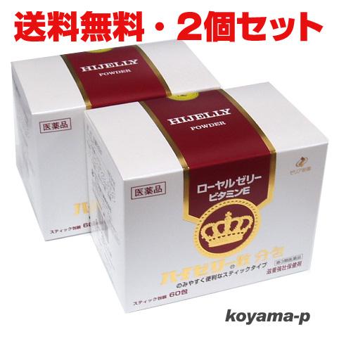 【第3類医薬品】★送料無料・2個セット★ハイゼリー散分包 60包×2個 【sunsn】