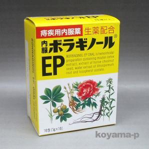 5 400円以上で送料無料 第2類医薬品 売却 d2rui 内服ボラギノールEP 16包 日本限定