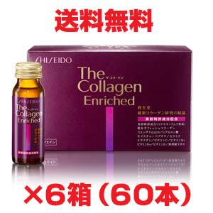 送料無料・資生堂ザ・コラーゲン エンリッチド<ドリンク>V 50mL×60本shiseido the collagen【コンビニ受取対応商品】