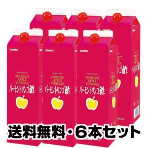 ★送料無料・6本セット★オリヒロ バーモントリンゴ酢 1800ml×6本 10P03Dec16