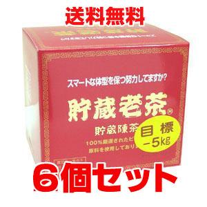 ★送料無料・6個セット★中国老茶 60包入×6(貯蔵老茶 ちょぞうろうちゃ 共栄) 10P03Dec16