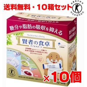 ★送料無料・10個セット★賢者の食卓ダブルサポート 6g×30包×10個(特定保健用食品)