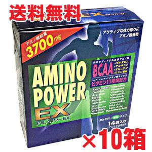 ★送料無料・10個セット★アミノパワーEX(4.5g×14袋)×10個アミノパワーEXはアミノバイタルに負けない成分で安い!【コンビニ受取対応商品】