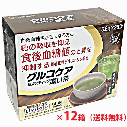 グルコケア粉末スティック濃い茶 30袋×12個【機能性表示食品】