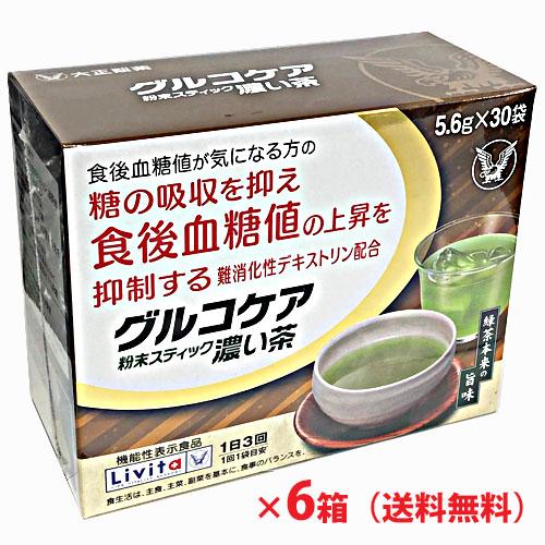 グルコケア粉末スティック濃い茶 30袋×6個【機能性表示食品】