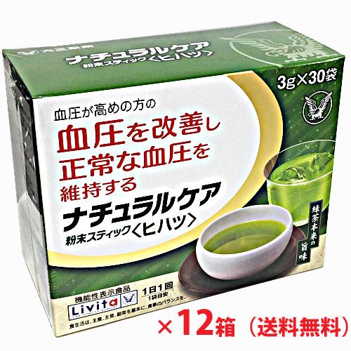 ナチュラルケア 粉末スティック<ヒハツ> ×30袋×12個 機能性表示食品【コンビニ受取対応商品】