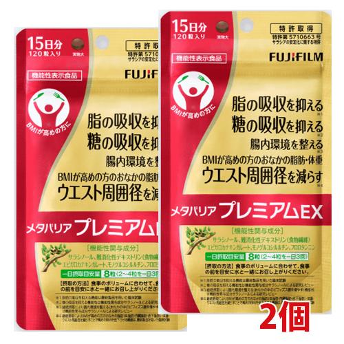 メタバリアシリーズの最高峰 脂肪の吸収を抑える 糖の吸収を抑える 送料無料 2個セット メタバリアプレミアムex 1粒 2個 S S1