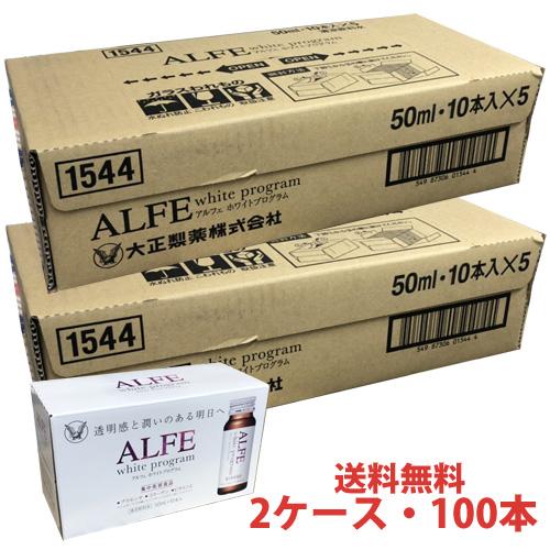 アルフェ ホワイトプログラム 50mL×100本
