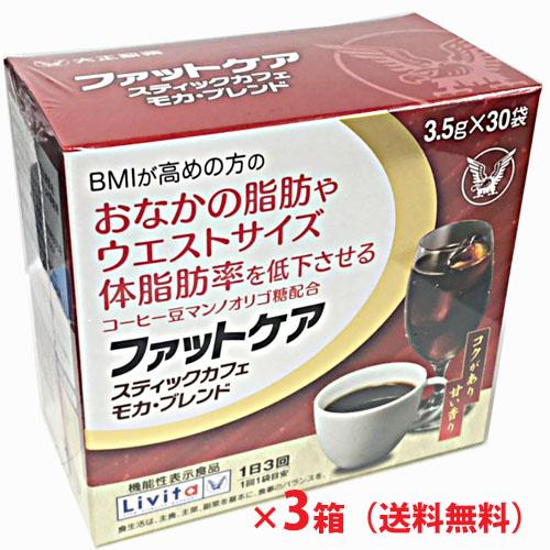 【送料無料・3個セット】BMIが高めの方のおなかの脂肪、体脂肪率、ウエスト周囲径を低下させるコーヒー豆マンノオリゴ糖を配合した機能性表示食品です。 ファットケア スティックカフェ モカ・ブレンド 30袋×3個(大正製薬リビタシリーズ)【コンビニ受取対応商品】